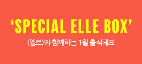 <엘르>와 함께하는 출석체크 1월 Start!